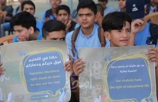 وقفة طلابية بمخيم العودة شرق غزة للمطالبة برفع الحصار