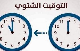 التوقيت الشتوي يبدأ منتصف ليلة الجمعة /السبت في فلسطين