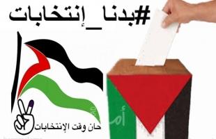 """""""بدنا انتخابات"""": تطالب الرئيس عباس والحكومة بإعفاء القوائم الشبابية من التأمين المالي للترشح"""
