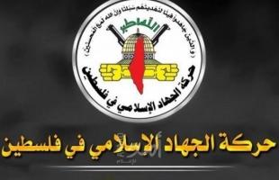 """الجهاد تستهجن رسالة السلطة لـ""""بايدن"""" بشأن التزام الفصائل بدولة فلسطينية على حدود 1967"""