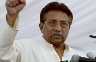القضاء الباكستاني يُلغي إعدام برويز مشرف