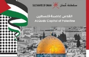 """عُمان تطلق طابع بريد يحمل شعار """"القدس عاصمة فلسطين"""""""