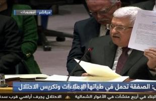 """عباس: رؤية ترامب تقتل حل الدولتين وانتظر شريك إسرائيلي لــ""""صناعة السلام"""" - فيديو"""