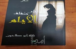 """ندوة اليوم السابع تناقش ديوان """"على ضفاف الأيام"""""""
