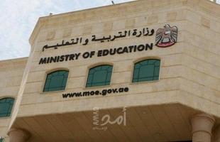 الإمارات تقرر تعطيل المدارس 4 أسابيع في مواجهة فيروس كورونا