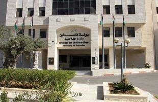 داخلية رام الله تمدد صلاحية مجالس إدارة الجمعيات الخيرية والهيئات الأهلية