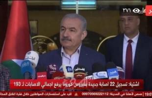 أشتية: المرحلة القادمة ستكون الأصعب في مواجهة كورونا.. ولدينا لجنة طبية مشتركة مع إسرائيل