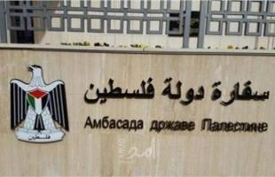 سفارة فلسطين بالقاهرة تصدر إعلاناً هاماً لطلبة التوجيهي الراغبين بالالتحاق في الجامعات المصرية
