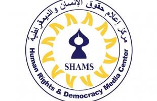 مركز شمس ينظم لقاء حول تعزيز مشاركة الطالبات في مجالس الطلبة ترشيحاً وانتخاباً في جنين