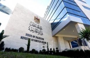 """الخارجية الفلسطينية تدين محاولات أستراليا ودول أخرى لتسييس """"الجنائية الدولية"""""""