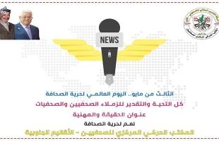 مكتب فتح للصحفيينيحيي الزملاء بمناسبة اليوم العالمي لحرية الصحافة