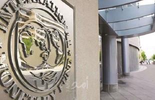 صندوق النقد: يجب استمرار الدعم المالي والنقدي للاقتصادات