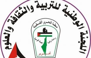 الألكسو تُدين استهداف الحرم الإبراهيميّ الشّريف في الخليل