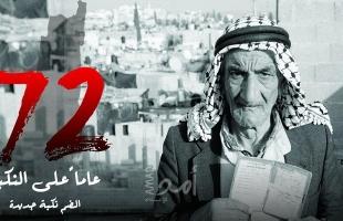 في ذكرى النكبة.. مؤسسات حقوقية فلسطينية تؤكد أن ضم أراضي من الضفة هو نكبة جديدة