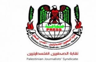 نقابة الصحفيين تستنكر قمع جيش الاحتلال للصحفيين بكفر قدوم  في قلقيلية