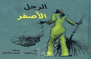 """""""الرجل الأصفر"""" لهدى الشوا: التربية العميقة على التضامن"""