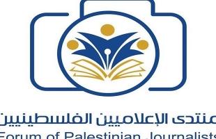 منتدى الإعلاميين يشيد بتخصيص صحيفة مصرية عدد خاص للتضامن مع القضية الفلسطينية