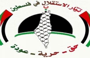 تيار الاستقلال الفلسطيني يهنئ مصر بالذكرى السنوية السابعة لثورة 30 يونيو المجيدة