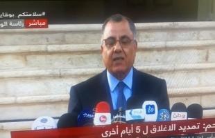 """ملحم يعلن تمديد فترة الإغلاق في الضفة لـ5 أيام بسبب تفشي فايروس """"كورونا"""""""