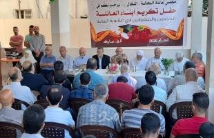 غزة: عائلة النخالة تقيم حفلاً كبيراً لأبنائها الناجحين في الثانوية العامة 2020 - صور