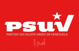الحزب الاشتراكي الفنزويلي الموحد يؤكد عمق العلاقات مع النضال الشعبي ببرقية تهنئة بذكرى انطلاقتها