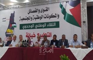 الأشقر تدعو لإنهاء الانقسام وتصعيد المقاومة الشعبية لمواجهة صفقة ترامب والضم والتطبيع