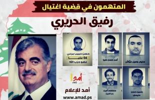 مابين العقل المدبر والقائد المنفذ.. متهمو قضية اغتيال الحريري تحت المجهر