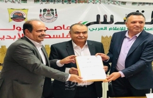 اتفاقية تعاون ثلاثية حول مستقبل الإعلام الفلسطيني