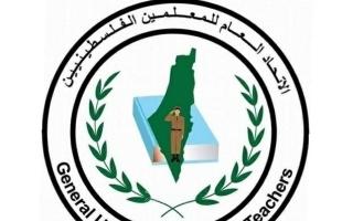 رام الله: اتحاد المعلمين يعلن الإضراب الشامل في المدارس والوزارة ومديريات التربية