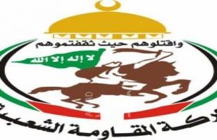 """""""المقاومة الشعبية"""" تهنئ حركة فتح بذكرى انطلاقتها الـ(56)"""