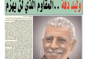 """""""المواطن الجزائرية"""" تصدر عدداً خاصاً عن الأسير الأديب """"وليد دقة"""""""