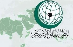 التعاون الإسلامي تُدين هدم الاحتلال الإسرائيلي منازل ومنشآت فلسطينية