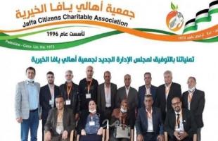 جمعية أهالي يافا الخيرية تنتخب مجلس إدارة جديد