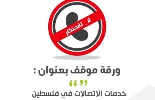 ورقة موقف بعنوان: خدمات الاتصالات في فلسطين بين الاحتكار وارتفاع الأسعار وغياب ضمانات حماية حقوق المستهلكين
