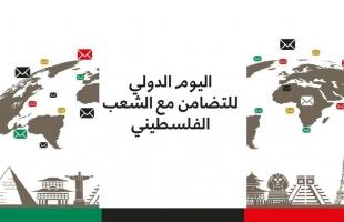 الثقافة تطلق حملة بمناسبة اليوم العالمي للتضامن مع الشعب الفلسطيني