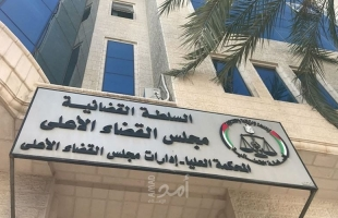 رام الله: السلطة القضائية تحدد وتيرة العمل في المحاكم النظامية حتى نهاية العام
