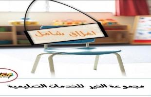 مجموعة الخير للخدمات التعليمية تناشد الرئيس عباس لدعم المؤسسات التربوية بغزة