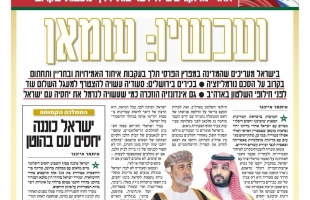 """""""يديعوت"""" تكشف أسماء الدول العربية التي ستطبع مع إسرائيل لاحقاً"""