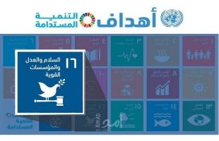 ائتلاف أمان: غياب الحق في الحصول على المعلومات أكبر معيق لتحقيق أهداف التنمية المستدامة 2030