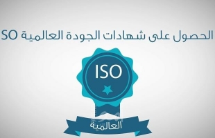 جمعية رجال الأعمال تهنئ شركة مشتهى لحصولها على شهادات الجودة العالمية