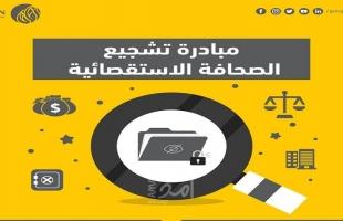 ائتلاف أمان يطلق مبادرة تشجيع الصحافة الاستقصائية في قضايا مرتبطة بمكافحة الفساد