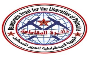 """""""دائرة المقاطعة في الديمقراطية"""" تعلن عن نداءات لمقاطعة معرض """"أكسبو- دبي"""" وإحتجاجات شعبية لإفتتاح السفارة الإسرائيلية في المنامة"""