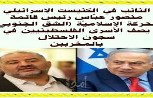 فارس يدين تصريحات منصور عباس ويدعوه إلى الاعتذار  للأسرى والشعب الفلسطيني - فيديو