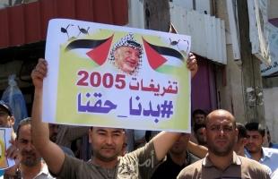 غزة: اعتصام لموظفي تفريغات 2005 رفضًا للمُماطلة بحل ملفهم