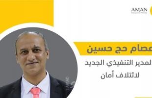 عصام حج حسين يتسلم منصب المدير التنفيذي لائتلاف أمان