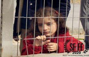 """وصول الفيلم الفلسطيني """"الهدية"""" لجوائز الأوسكار الـ93"""