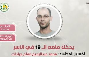 """""""مهجة القدس"""": الأسير """"محمد جرادات"""" يدخل عاماً جديداً سجون الاحتلال"""