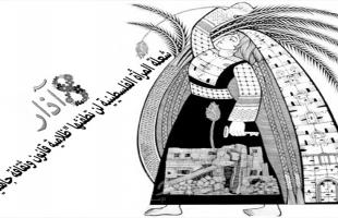 """ألمانيا: الجالية الفلسطينية في نورنبرغ تنظم لقاء على """"تطبيق زوم"""""""