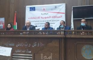 """غزة: """"الضمير"""" تنظم نموذج المحاكاة الصورية الثالثة للانتخابات الرئاسية في جامعة الأزهر"""