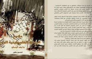صدور كتاب ملامح الرواية الفلسطينية الجديدة بعد أوسلو للناقد تحسين يقين